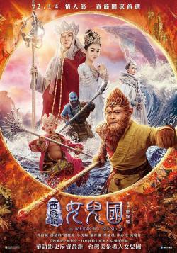 The Monkey King 3 Kingdom of Women,西游记之女儿国[左右半宽3D](1080P)