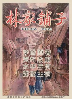 The Lin Family Shop,林家铺子[非高清](720P)
