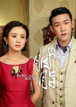 Rookie Agent Rogue,中剧《胭脂》45集全集(1080P)