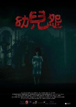 The Cursed,幼儿怨(1080P)