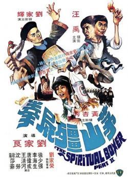 The Shadow Boxing,茅山僵尸拳,神打小子(蓝光原版)