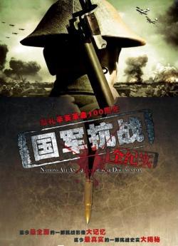 guo jun,纪录片: 国军抗战全纪实(全100集)(720P)