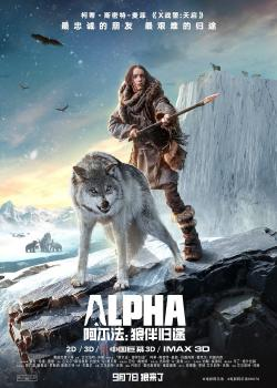 Alpha,阿尔法:狼伴归途,驯狼纪,极地之王(蓝光原版)