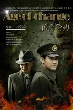 feng yun,中剧《风云年代》40集全集(1080P)