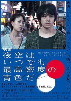 Tokyo Night Sky Is Always the Densest Shade of Blue,夜空总有最大密度的蓝色,东京夜空最深蓝(1080P)