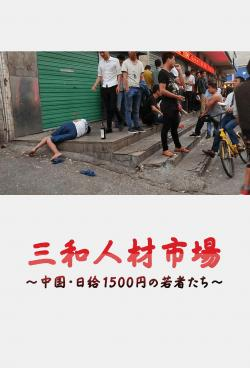 SAN HE,三和人才市场:中国日结1500日元的年轻人们(720P)