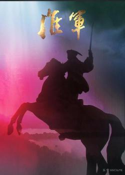 Huai Army,纪录片: 淮军,燃烧的黄龙旗 (全10集)(1080P)