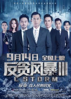 L Storm,反贪风暴3 [全景声](蓝光原版)