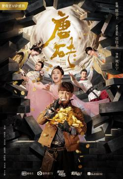 tan zhuan,中剧《唐砖》36集全集(1080P)
