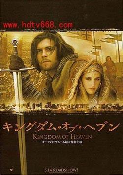 Kingdom of Heaven,天国王朝,王者天下,天国骄雄(蓝光原版)