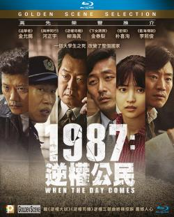 1987: When the Day Comes,1987:逆权公民,1987:黎明到來的那一天(1080P)