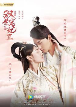 shuan fei,中剧《双世宠妃2》30集全集(1080P)