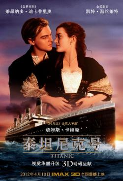 Titanic,泰坦尼克号,铁达尼号(720P)