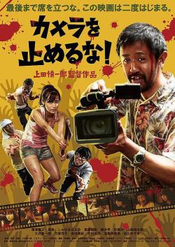 Kamera o tomeru na,摄影机不要停,一屍到底,屍殺片場(1080P)