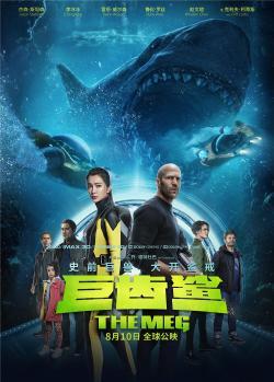The Meg,巨齿鲨,极悍巨鲨,麦格[左右半宽3D](1080P)
