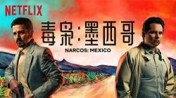Narcos Mexico S01,美剧《毒枭:墨西哥》第一季10集全集(1080P)