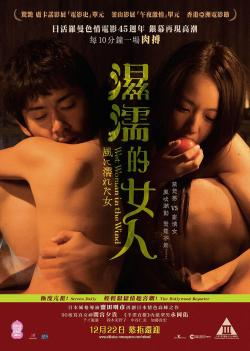 Wet Woman in the Wind,野风湿身的女人(1080P)