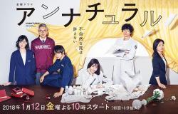 Unnatural,日剧《非自然死亡》10集全集(1080P)
