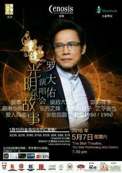 E-City Chong Feng 14 Luo Da You Concert,重逢14罗大佑新加坡演唱会(1080i)