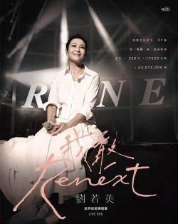 Rene Liu Renext I dare 2017 world tour,刘若英Renext 我敢世界巡回演唱会(1080P)