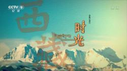 CCTV9 The Days in Tibet 2017 Complete,央视纪录《西藏时光》全五集(1080i)