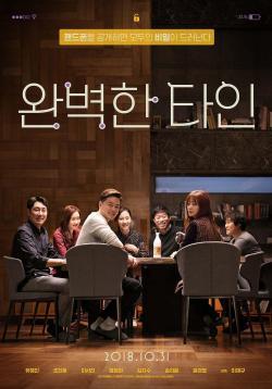 Intimate Strangers,完美的他人,亲密陌生人,完美陌生人韩国版(1080P)