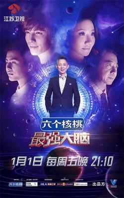 The Brain Season 03,综艺纪录片:最强大脑 第三季13集全集(720P)