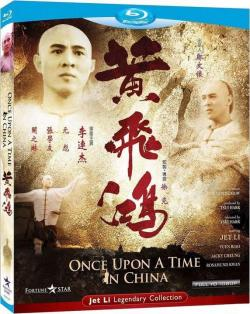 Once Upon a Time in China,黄飞鸿之一壮志凌云(蓝光原版)