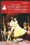 DECCA ROMEO AND JULIET,芭蕾舞剧:罗密欧与朱丽叶(蓝光原版)