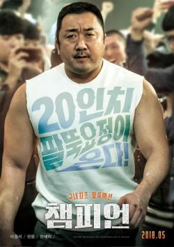 Champion,冠军,冠军大叔,神臂大叔(蓝光原版)