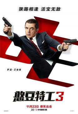 Johnny English Strikes Again,憨豆特工3,憨豆特工再出击(1080P)