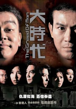 The Greed of Man,港剧《大時代》40集全集(720P)