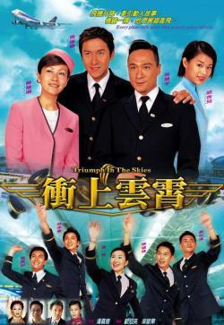 Triumph in the Skies,港剧《冲上云霄第一部》40集全集(720P)