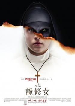 The Nun,修女,招魂外传,诡修女,鬼修女[全景声](蓝光原版)