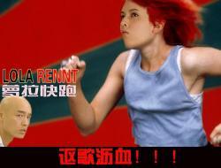 Run Lola Run,罗拉快跑(蓝光原版)