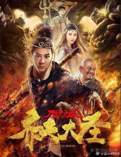 Qi Tian Da Sheng,齐天大圣万妖之城(1080P)