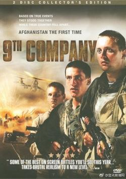 9th Company,第九突击队,第九连(蓝光原版)