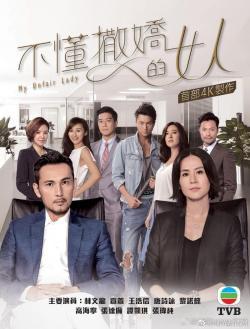My Unfair Lady,港剧《不懂撒娇的女人》28集全集(1080P)