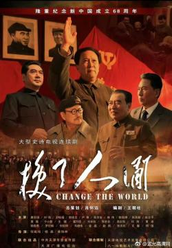 Change the World,中剧《换了人间》40集全集(1080P)