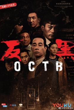 OCTB,中剧《反黑》30集全集(1080P)