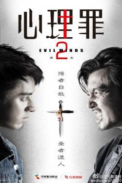 Evil Minds S02,中剧《心理罪》25集第二集全集(1080P)