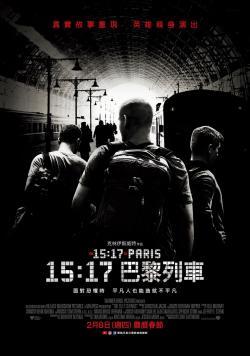 The 15:17 to Paris,15点17分,启程巴黎,列车危情 [全景声](蓝光原版)