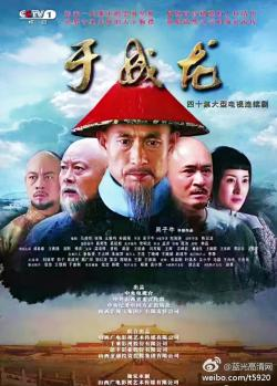 Yu Cheng Long,中剧《于成龙》40集全集(1080P)