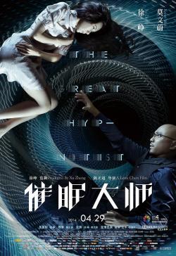 The Great Hypnotist,催眠大师,催眠档案之彻夜未眠(蓝光原版)
