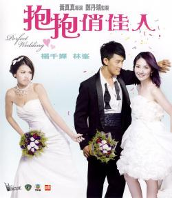 Perfect Wedding,完美嫁衣,抱抱俏佳人,败犬多情(1080P)