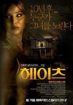House at the End of the Street,街角凶宅,地下弒[<饥饿游戏>詹妮弗·劳伦斯再次担纲女主](1080P)