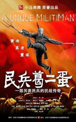 BTV A Unque Militiman,中剧《民兵葛二蛋》33集全集(720P)
