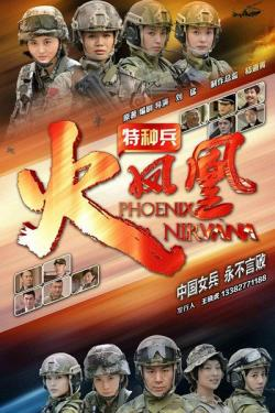 Phoenix Nirvana,中剧《特种兵之火凤凰》44集全集(720P)