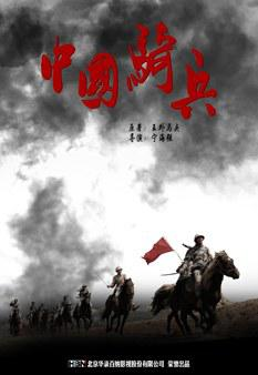 JSTV Chinese Cavalry,中剧《中国骑兵》32集全集(720P)