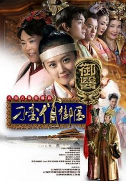 SZTV Pretty Doctor,中剧《刁蛮俏御医,皇家娇医》38集全集(720P)